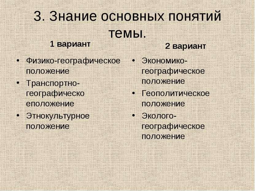 3. Знание основных понятий темы. 1 вариант Физико-географическое положение Тр...