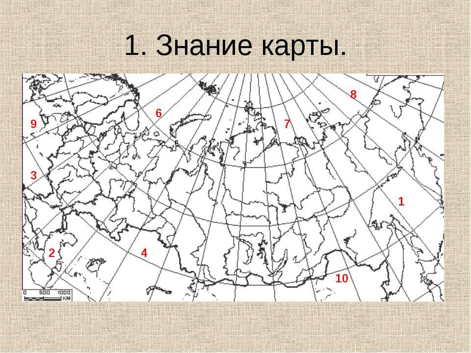 1. Знание карты. 1 2 3 4 6 7 8 9 10