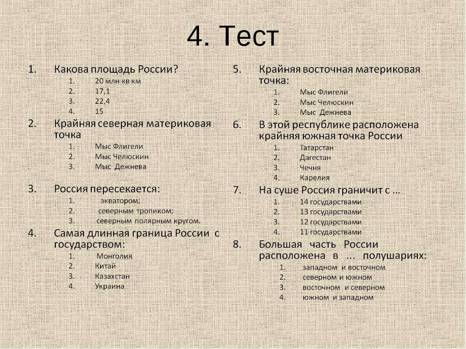 4. Тест