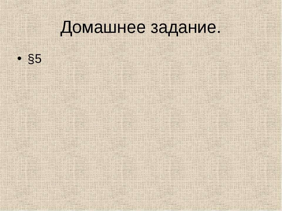 Домашнее задание. §5