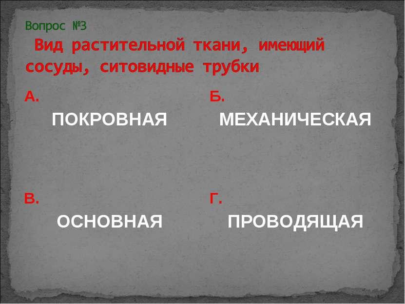 А. ПОКРОВНАЯ Б. МЕХАНИЧЕСКАЯ В. ОСНОВНАЯ Г. ПРОВОДЯЩАЯ