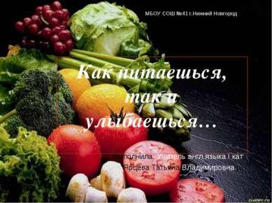 Как питаешься, так и улыбаешься… . Выполнила: Учитель англ.языка I кат Ярцева...