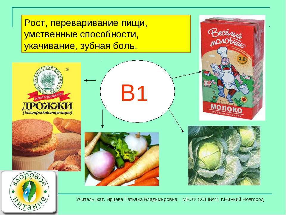 В1 Рост, переваривание пищи, умственные способности, укачивание, зубная боль....