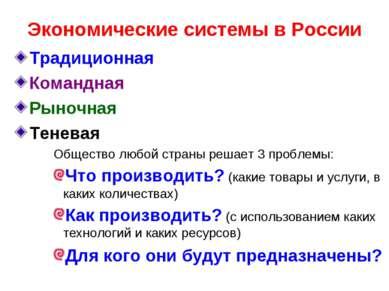 Экономические системы в России Традиционная Командная Рыночная Теневая Общест...