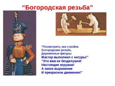 """""""Богородская резьба"""" """"Посмотрите, как стройна Богородская резьба, Деревянные ..."""