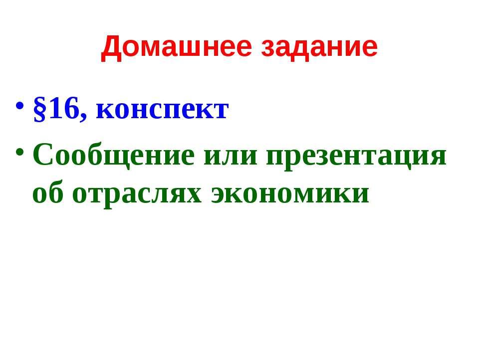 Домашнее задание §16, конспект Сообщение или презентация об отраслях экономики
