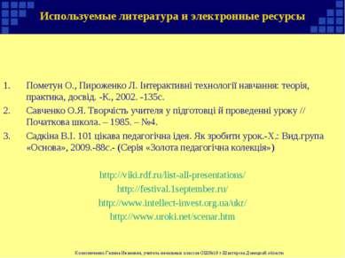 Используемые литература и электронные ресурсы Пометун О., Пироженко Л. Інтера...