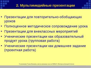 2. Мультимедийные презентации Презентации для повторительно-обобщающих уроков...