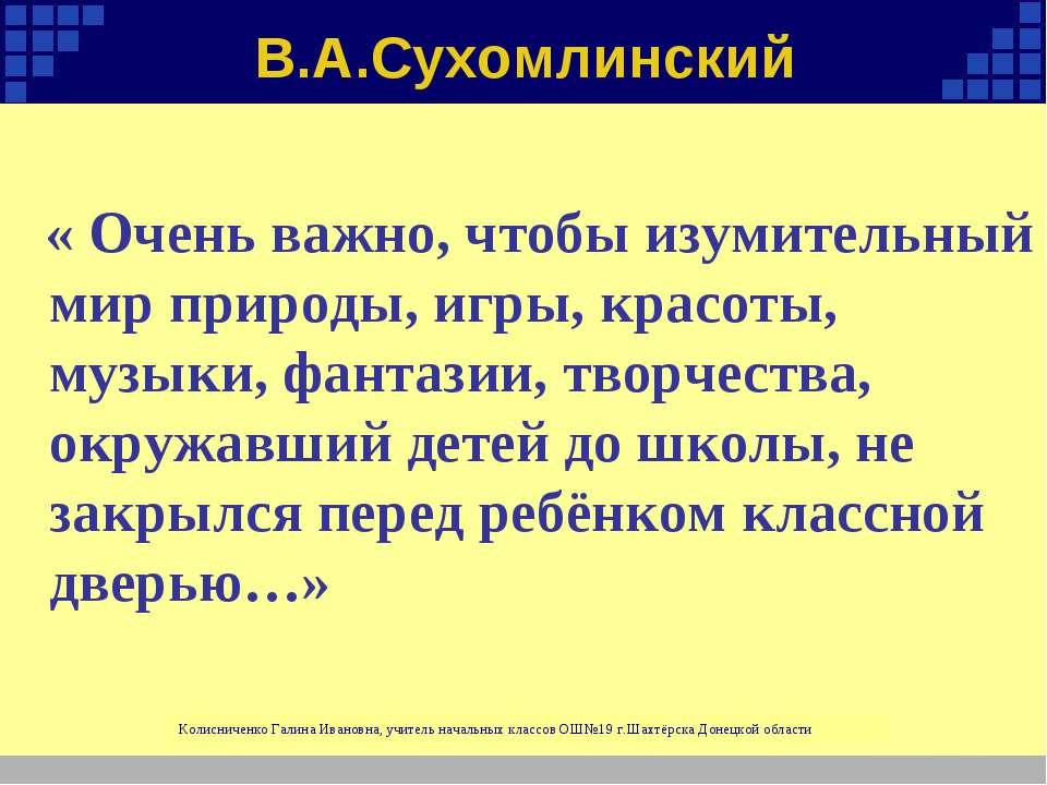 В.А.Сухомлинский « Очень важно, чтобы изумительный мир природы, игры, красоты...