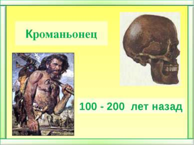 Кроманьонец 100- 200 лет назад