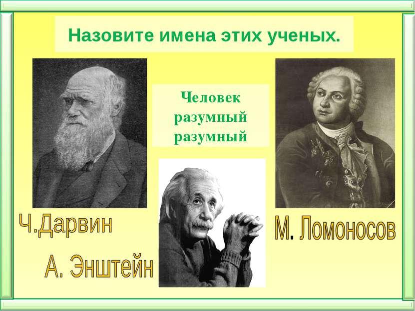 Назовите имена этих ученых. Человек разумный разумный