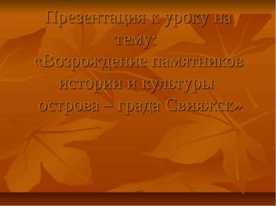 Презентация к уроку на тему: «Возрождение памятников истории и культуры остро...