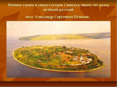 Именно таким и увидел остров Свияжск много лет назад великий русский поэт Але...