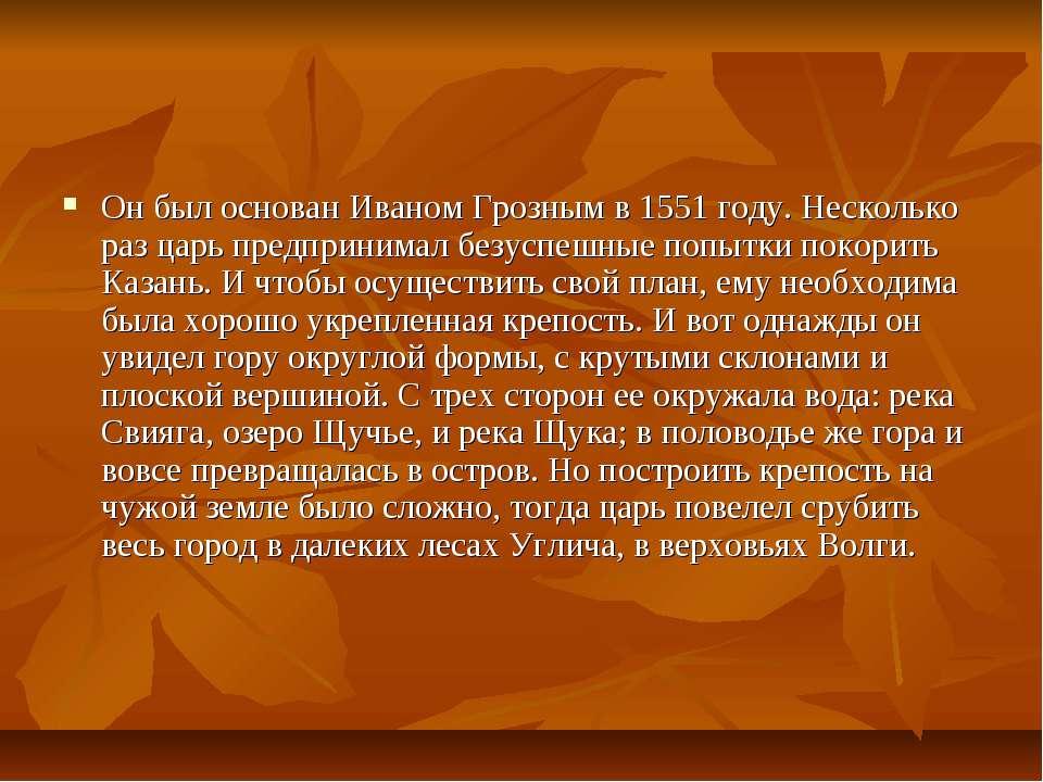 Он был основан Иваном Грозным в 1551 году. Несколько раз царь предпринимал бе...