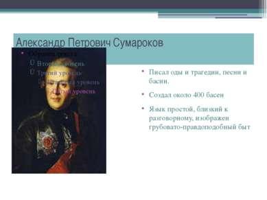 Александр Петрович Сумароков 1717-1777 Писал оды и трагедии, песни и басни. С...