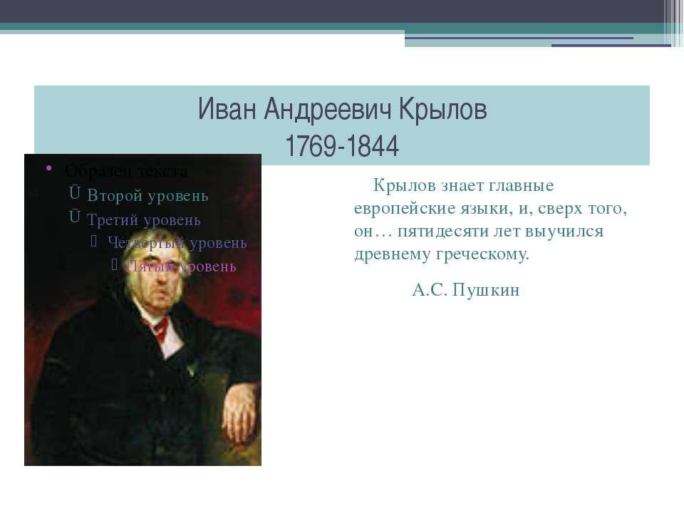 Иван Андреевич Крылов 1769-1844 Крылов знает главные европейские языки, и, св...