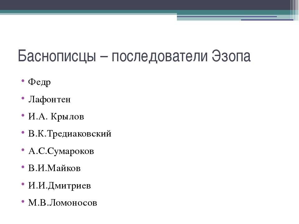 Баснописцы – последователи Эзопа Федр Лафонтен И.А. Крылов В.К.Тредиаковский ...