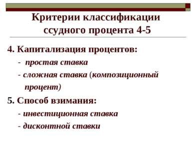 Критерии классификации ссудного процента 4-5 4. Капитализация процентов: - пр...