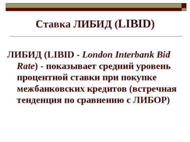 Ставка ЛИБИД (LIBID) ЛИБИД (LIBID - London Interbank Bid Rate) - показывает с...
