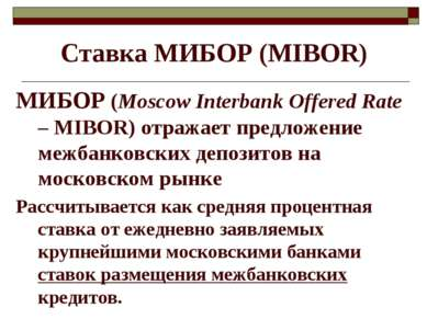 Ставка МИБОР (МIBOR) МИБОР (Moscow Interbank Offered Rate – MIBOR) отражает п...