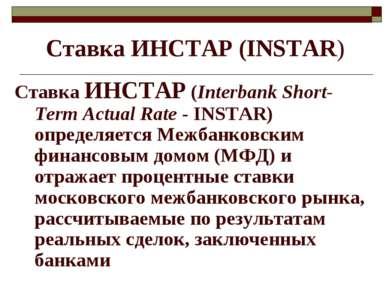 Ставка ИНСТАР (INSTAR) Ставка ИНСТАР (Interbank Short-Term Actual Rate - INST...