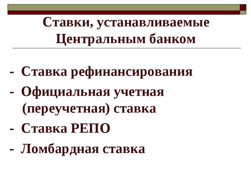 Ставки, устанавливаемые Центральным банком - Ставка рефинансирования - Официа...