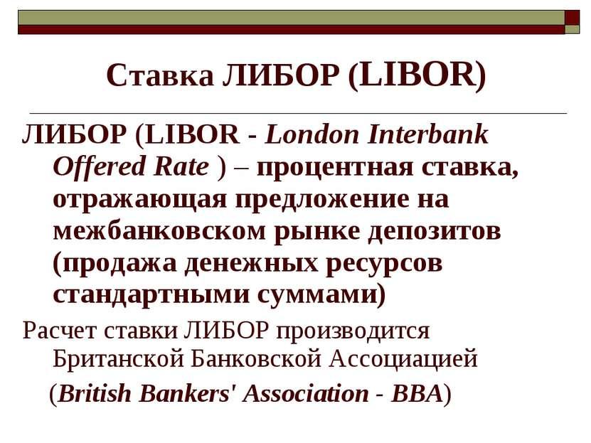 Ставка ЛИБОР (LIBOR) ЛИБОР (LIBOR - London Interbank Offered Rate ) – процент...