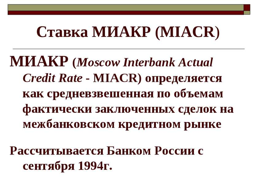 Ставка МИАКР (MIACR) МИАКР (Moscow Interbank Actual Credit Rate - MIACR) опре...