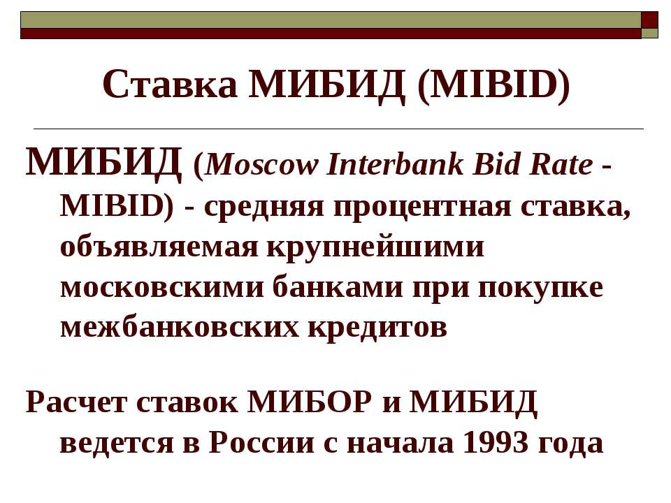 Ставка МИБИД (МIBID) МИБИД (Moscow Interbank Bid Rate - MIBID) - средняя проц...