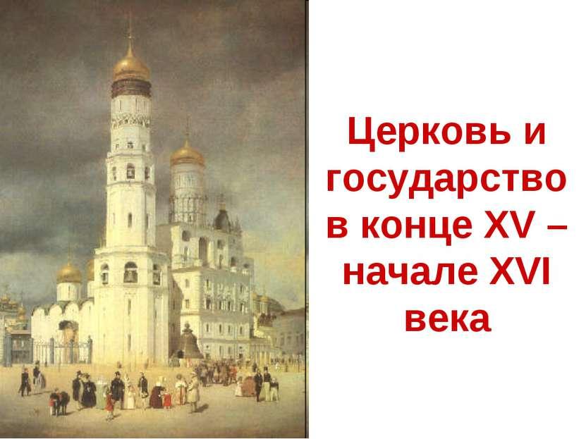 Церковь и государство в конце XV – начале XVI века