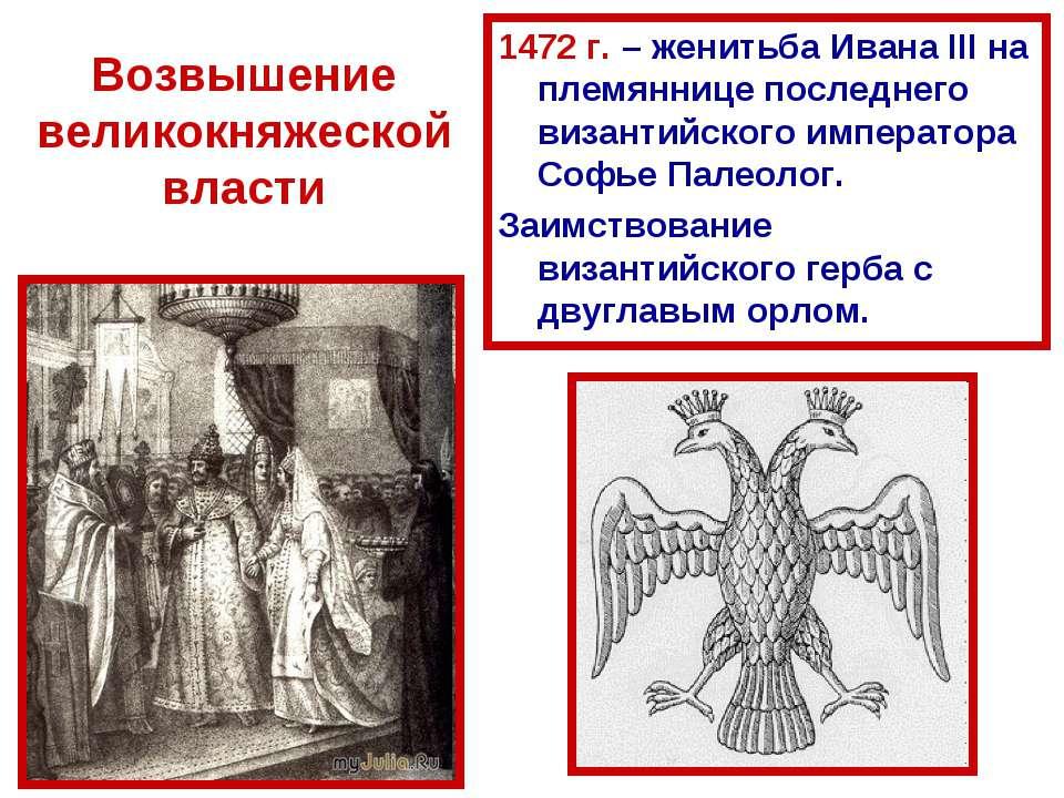 Возвышение великокняжеской власти 1472 г. – женитьба Ивана III на племяннице ...