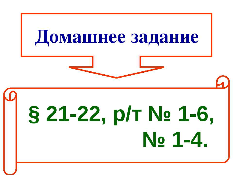 Домашнее задание § 21-22, р/т № 1-6, № 1-4.