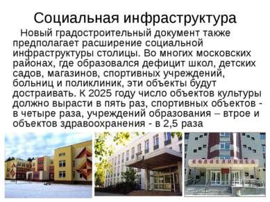 Социальная инфраструктура Новый градостроительный документ также предполагает...