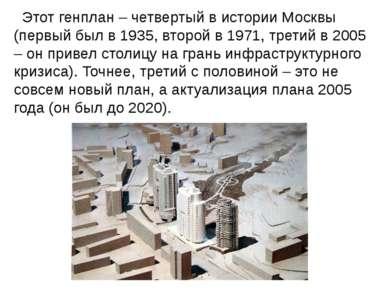 Этот генплан – четвертый в истории Москвы (первый был в 1935, второй в 1971, ...