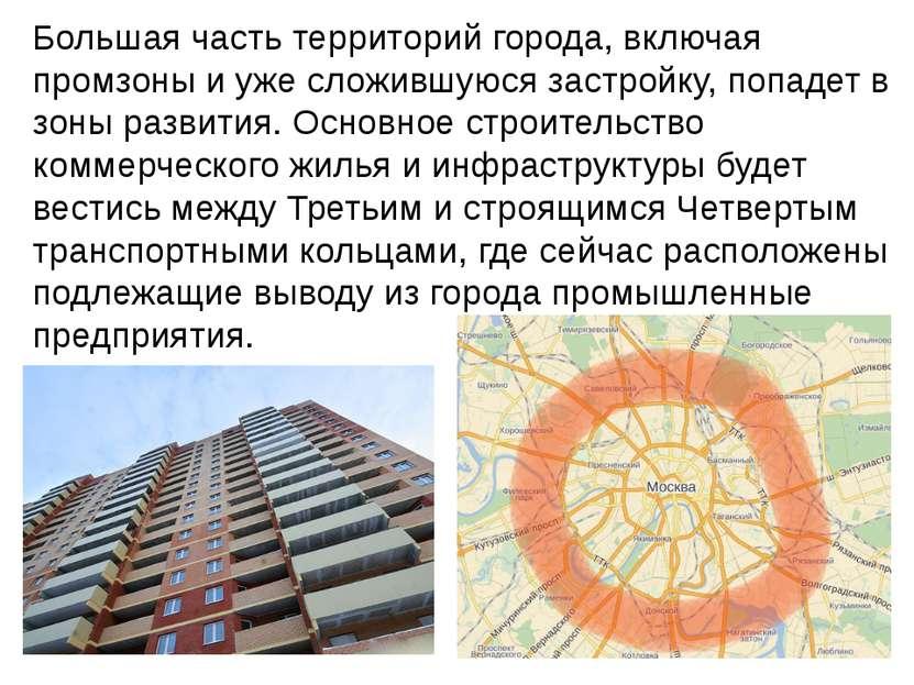 Большая часть территорий города, включая промзоны и уже сложившуюся застройку...