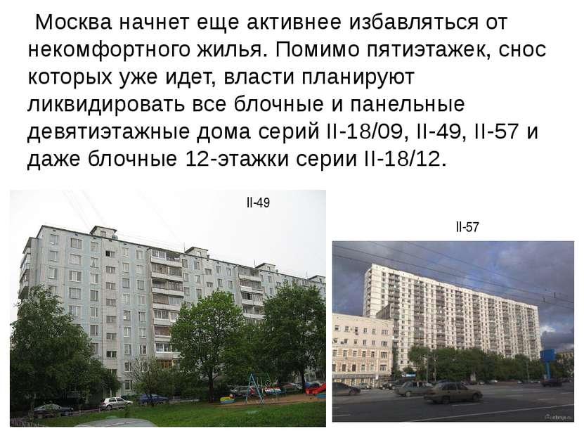 Москва начнет еще активнее избавляться от некомфортного жилья. Помимо пятиэта...