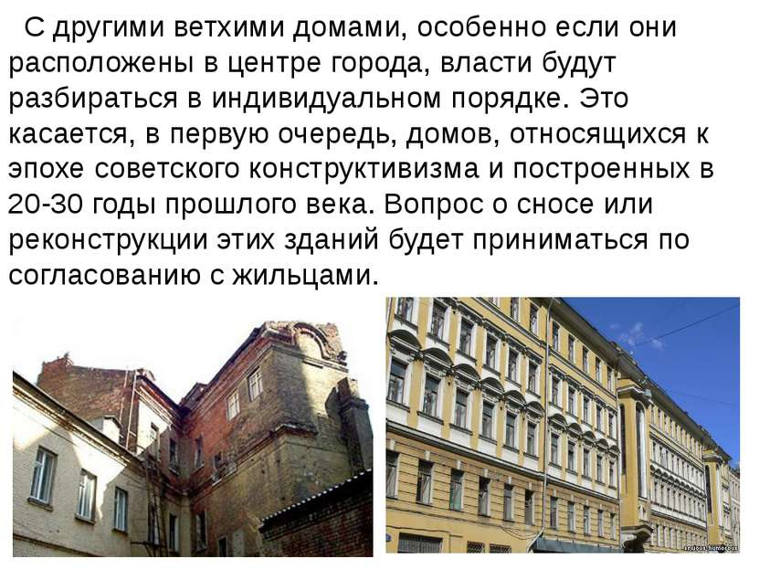 С другими ветхими домами, особенно если они расположены в центре города, влас...