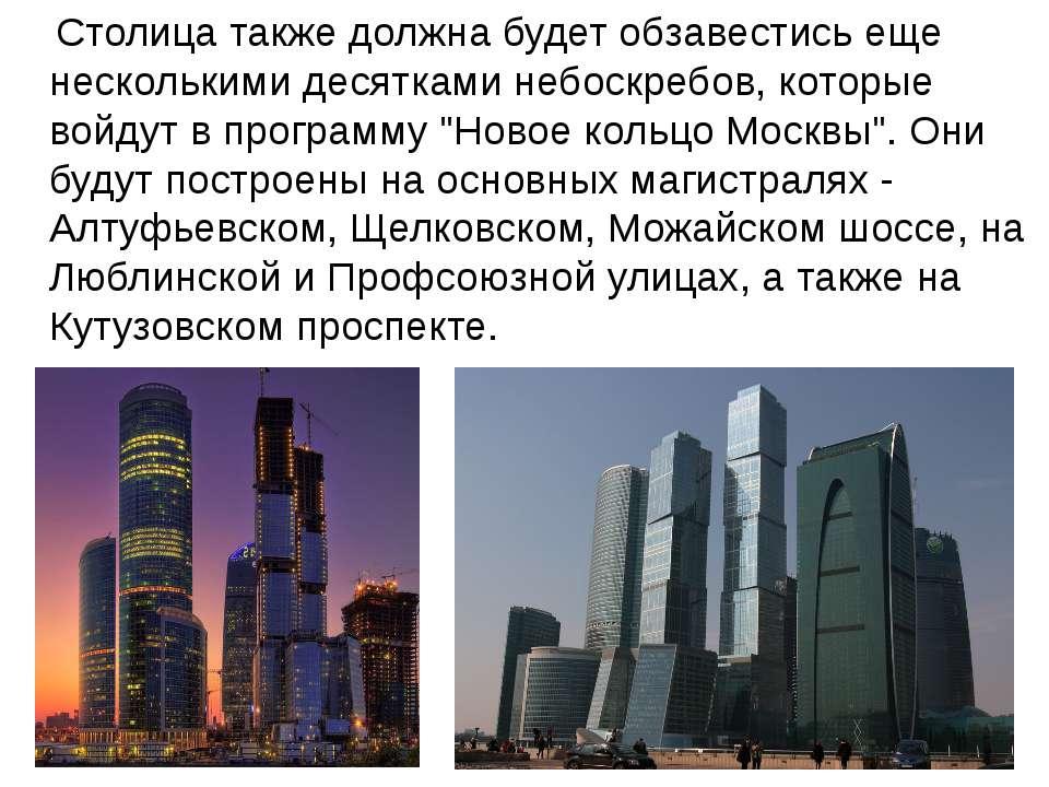 Столица также должна будет обзавестись еще несколькими десятками небоскребов,...