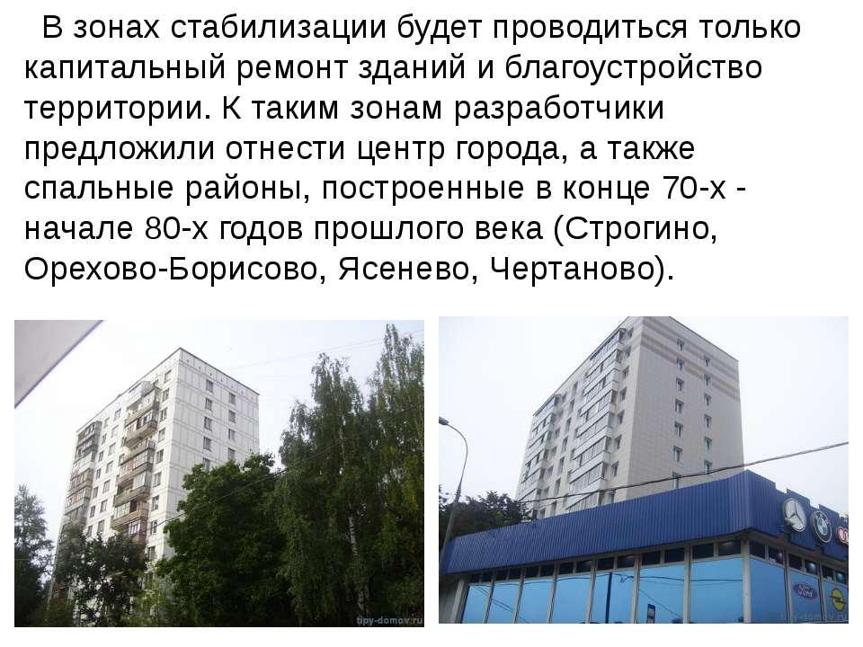 В зонах стабилизации будет проводиться только капитальный ремонт зданий и бла...
