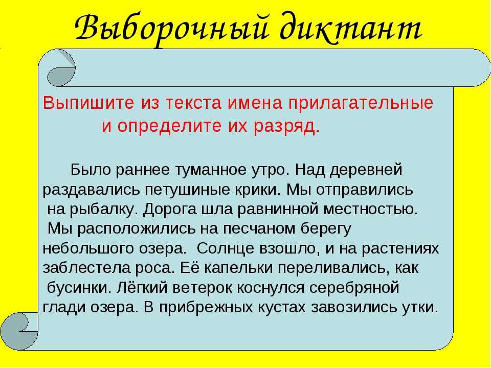 Выборочный диктант Выпишите из текста имена прилагательные и определите их ра...