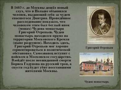 В 1603 г. до Москвы дошёл новый слух, что в Польше объявился человек, выдающи...