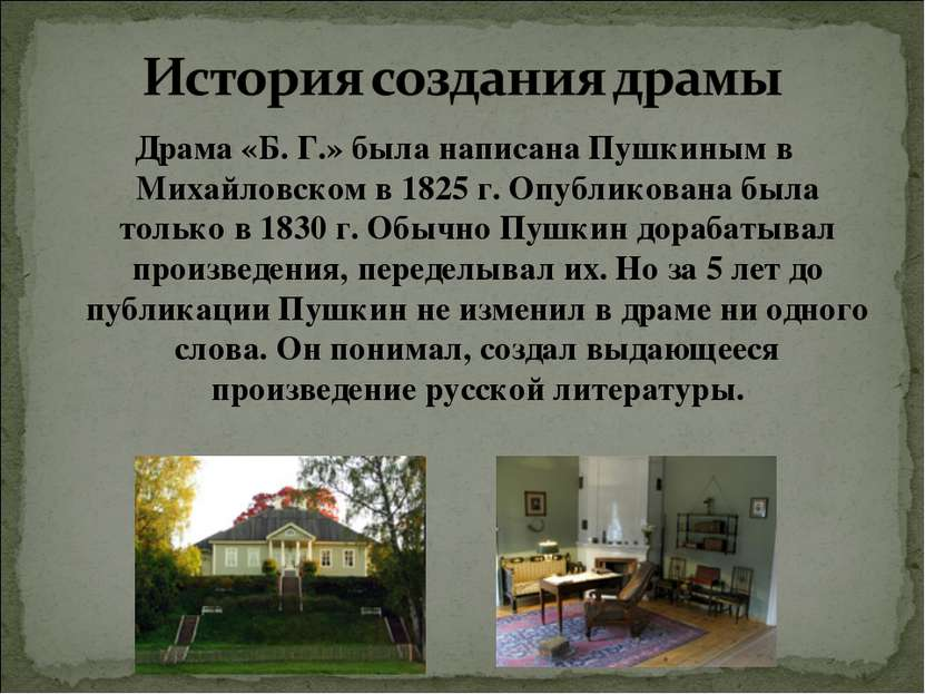Драма «Б. Г.» была написана Пушкиным в Михайловском в 1825 г. Опубликована бы...