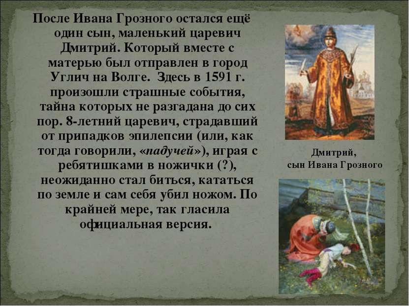 После Ивана Грозного остался ещё один сын, маленький царевич Дмитрий. Который...