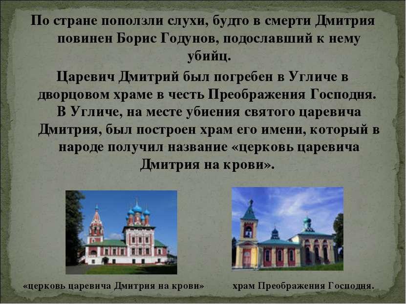По стране поползли слухи, будто в смерти Дмитрия повинен Борис Годунов, подос...