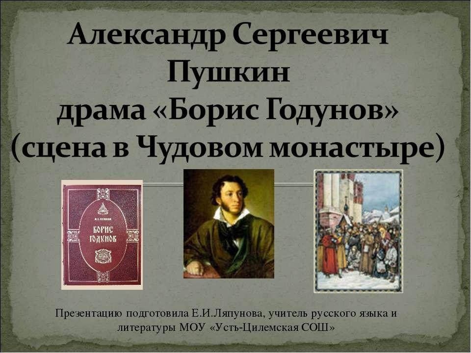 Презентацию подготовила Е.И.Ляпунова, учитель русского языка и литературы МОУ...