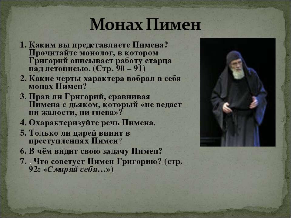 1. Каким вы представляете Пимена? Прочитайте монолог, в котором Григорий опис...
