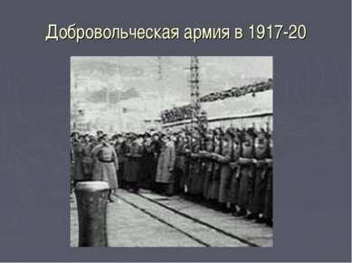 Добровольческая армия в 1917-20