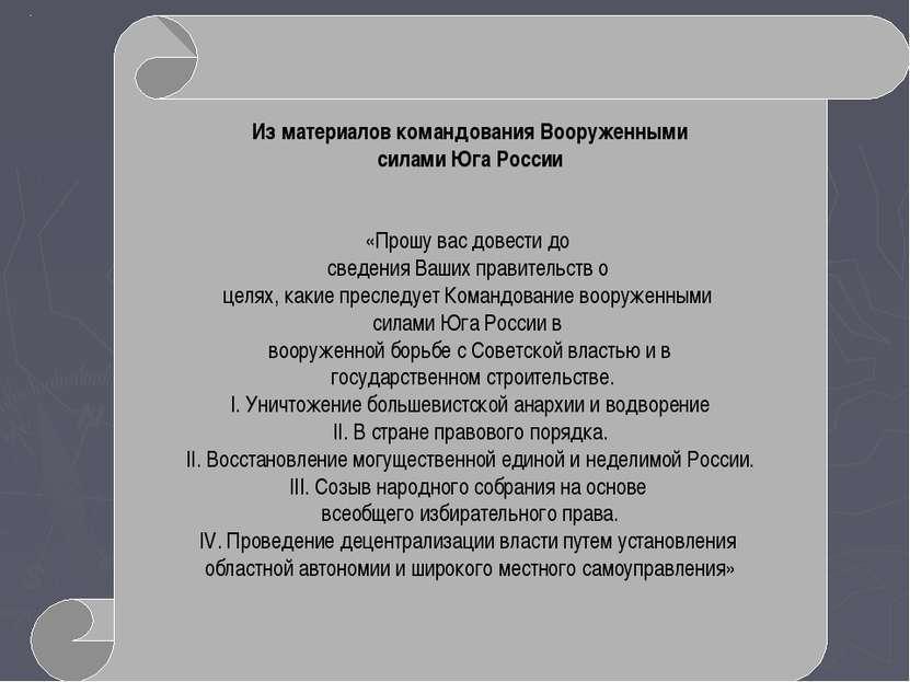 Из материалов командования Вооруженными силами Юга России «Прошу вас довести ...