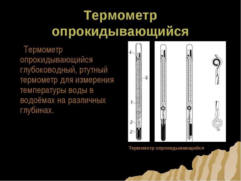 Термометр опрокидывающийся Термометр опрокидывающийся глубоководный, ртутный ...
