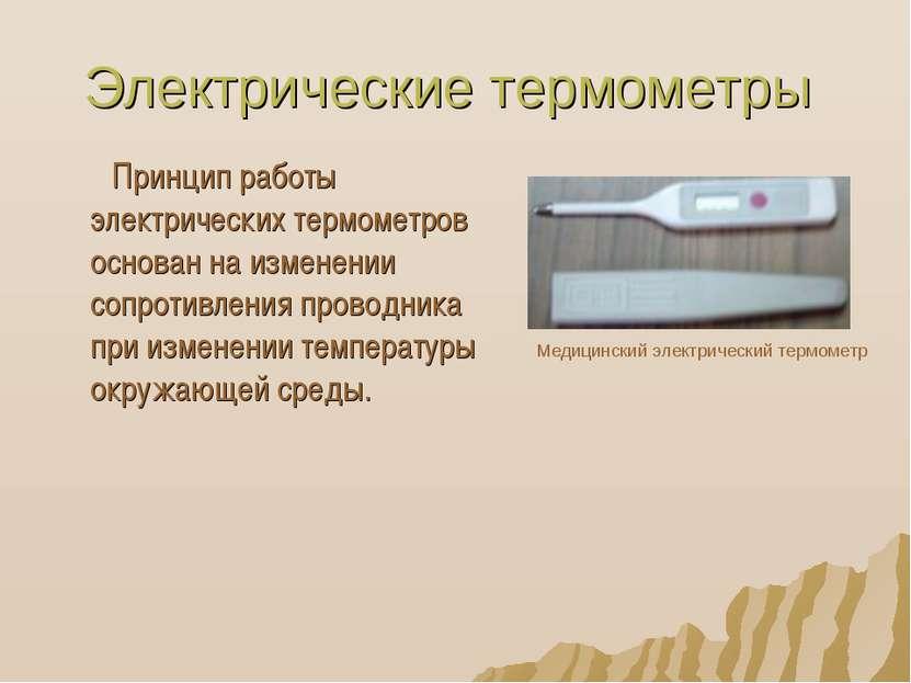 Электрические термометры Принцип работы электрических термометров основан на ...